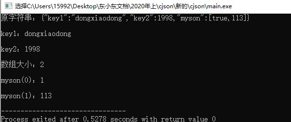 不可不知的JSON处理库(cJSON)