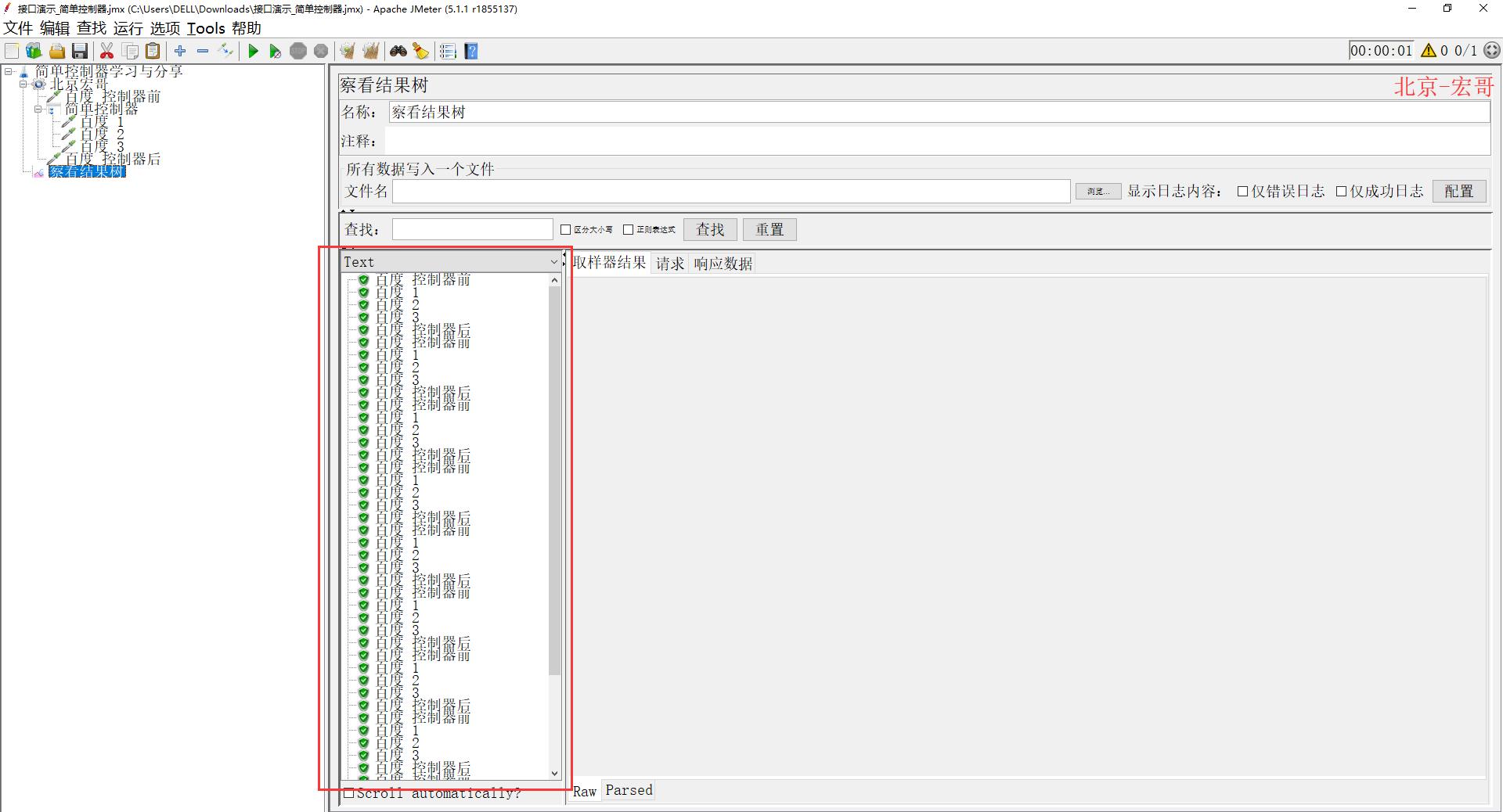 Jmeter(十二) - 从入门到精通 - JMeter逻辑控制器 - 终篇(详解教程)