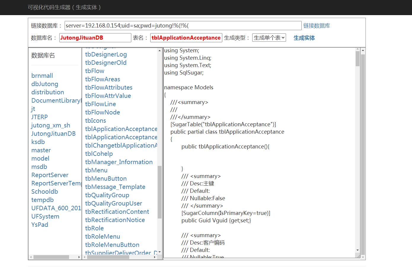 手把手教你基于SqlSugar4编写一个可视化代码生成器(生成实体,以SqlServer为例,文末附源码)