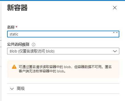 使用 Azure Blob Stoage 实现一个静态文件服务器