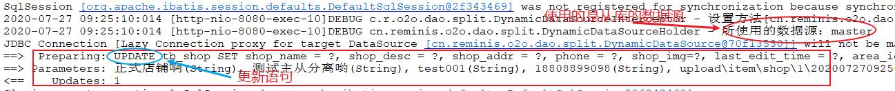 基于MySql主从分离的代码层实现