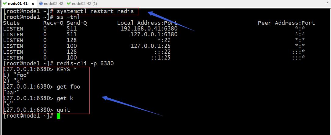 Redis服务之常用配置(二)