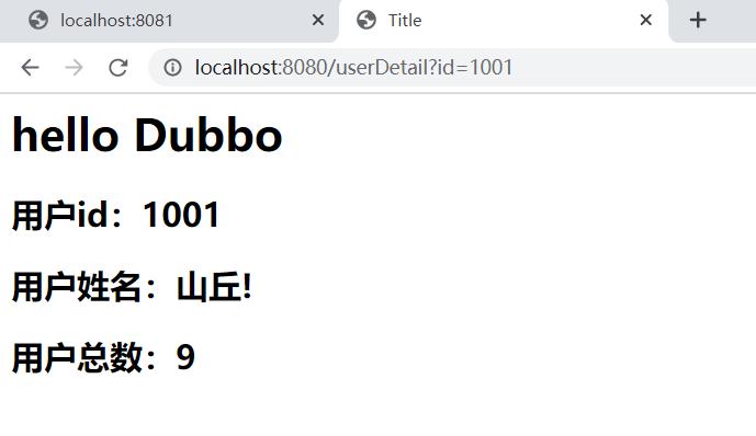 Dubbo直连方式改造